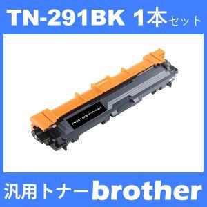 tn-291bk tn291bk (トナー 291BK ) ブラザー 互換トナー TN-291BK (1本) ブラック brother DCP-9020CDW HL-3140CW HL-3170CDW MFC-9340CDW 汎用トナー toki