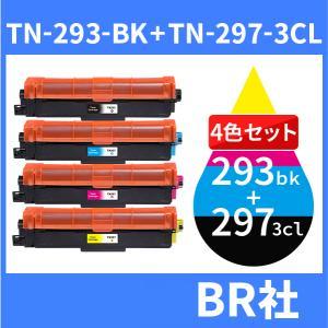 TN-293BK TN-297C TN-297M TN-297Y 4色セット ブラザー brother 対応 MFC-L3770CDW HL-L3230CDW 汎用トナーカートリッジ toki