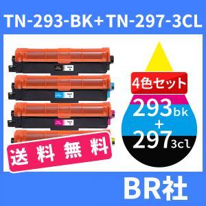 TN-293BK TN-297C TN-297M TN-297Y 4色セット送料無料 ブラザー brother 対応 MFC-L3770CDW HL-L3230CDW 汎用トナーカートリッジ toki