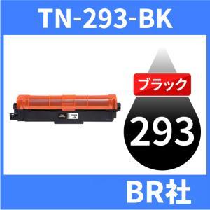 tn-293bk tn293bk (トナー 293BK ) ブラザー 互換トナー TN-293BK (1本) ブラック brother MFC-L3770CDW HL-L3230CDW 汎用トナー toki