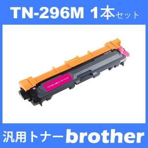 tn-296m tn296m (トナー 296M ) ブラザー 互換トナー TN-296M (1本) マゼンタ brother DCP-9020CDW HL-3140CW HL-3170CDW MFC-9340CDW 汎用トナー toki