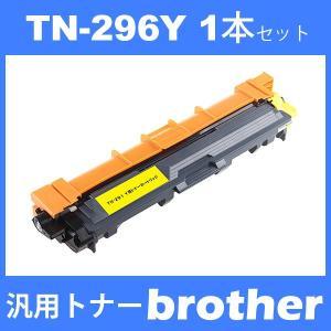 tn-296y tn296y (トナー 296Y ) ブラザー 互換トナー TN-296Y (1本) イエロー brother DCP-9020CDW HL-3140CW HL-3170CDW MFC-9340CDW 汎用トナー toki