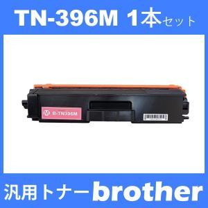 tn-396m tn396m (トナー 396M ) ブラザー 互換トナー TN-396M (1本) マゼンタ brother HL-L9200CDWT HL-L8350CDW HL-L8250CDN 汎用トナー toki