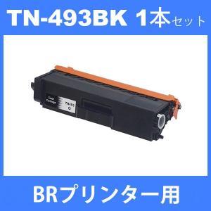 tn-493bk tn493bk (トナー 493BK ) ブラザー 互換トナー TN-493BK (1本) ブラック brother HL-L9310CDW、HL-L8360CDW 汎用トナー toki