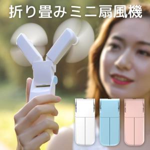 ツインファン ハンディファン ミニ扇風機 携帯ファン ポータブル扇風機 手持ち扇風機 折りたたみ扇風機 ポケット扇風 USB扇風機 小型 強力|toki
