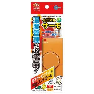 マルカン ミニマルサーモ (HD-1)【ネコポス不可】