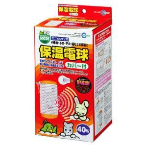 マルカン 保温電球 40W カバー付き (HD-40C)【ネコポス不可】