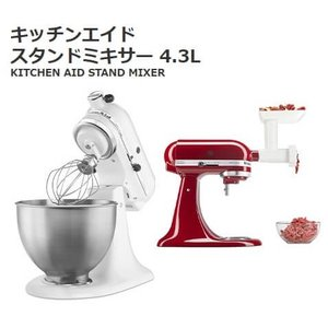 KitchenAid スタンドミキサー 4.3L レッド/ホワイト キッチンエイド コストコ フード...