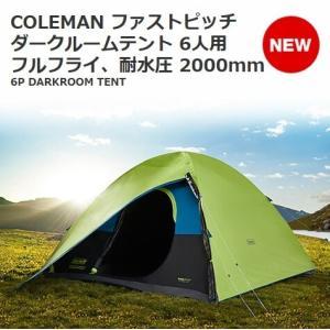 COLEMAN コールマン 6人用 ファストピッチ ダークルームテント フルフライ 耐水圧2000m...