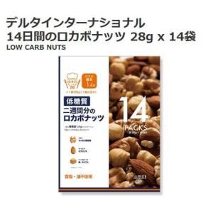 デルタインターナショナル 14日間のロカボナッツ 28g×14袋 コストコ 低糖質 2週間分 個包装...