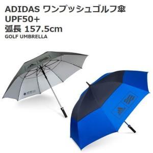 ADIDAS アディダス ダブルキャノピー ワンプッシュ ゴルフ傘 UPF50+ 弧長157.5cm...