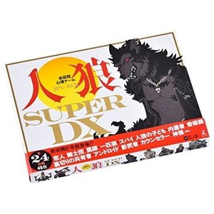 幻冬舎 会話型心理ゲーム 人狼 SUPER DX じんろう 狼 コストコ JIN-ROU カードゲーム ポスト投函 送料200円