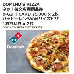 ドミノピザ ネット注文専用商品券 e-GIFT CARD 5000円×2枚 ハッピーレンジのMサイズ...