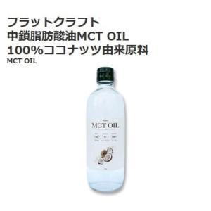 フラットクラフト 中鎖脂肪酸油 MCT OIL 470g 食用油 オイル 100% ココナッツ由来原料 コストコ 中性脂肪対策