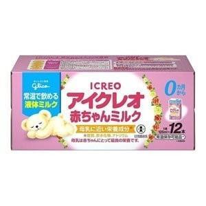送料無料 アイクレオ 赤ちゃんミルク 液体ミルク 125ml×12本 0ヶ月から グリコ 常温 その...