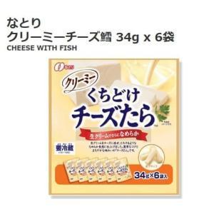 冷蔵便 クリーミー くちどけ チーズたら 34g×6袋 コストコ チーズ鱈 プロセス チーズ スライ...