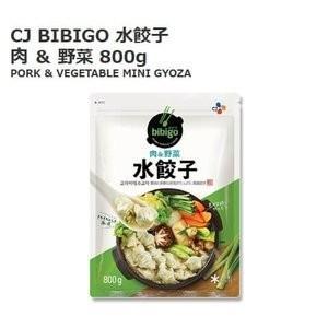 【冷凍便】CJ bibigo ビビゴ 水餃子 肉&野菜 800g コストコ 韓国風 ぎょうざ 餃子 冷凍食品 おかず 総菜