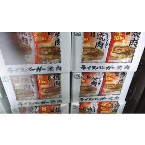 冷凍便 マルちゃん ライスバーガー 焼肉 10個 コストコ 570146 東洋水産 米飯 冷凍食品 ...