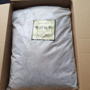 佐渡ヶ島 発酵竹粉 14L 約5kg