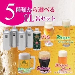 選べる 御殿場高原ビール 1L缶セット|tokinosumika-shop