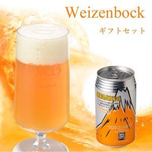 御殿場高原ビール ヴァイツェンボック  8缶|tokinosumika-shop