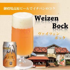 御殿場高原ビール ヴァイツェンボック24缶|tokinosumika-shop