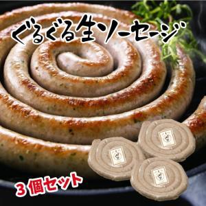 ぐるぐる生ソーセージ 3個セット|tokinosumika-shop