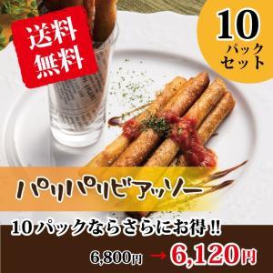 送料無料!!パリパリビアッソー 10個セット|tokinosumika-shop