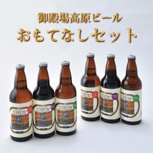 御殿場高原ビール 瓶 おもてなしセット|tokinosumika-shop