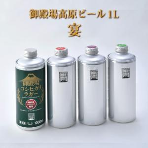 御殿場高原ビール 1L 宴|tokinosumika-shop