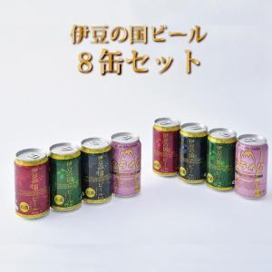 伊豆の国ビール 8缶セット tokinosumika-shop