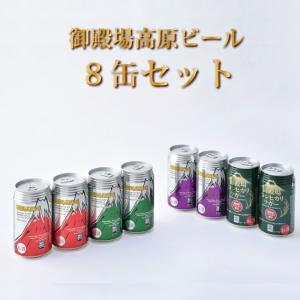 御殿場高原ビール 8缶セット|tokinosumika-shop