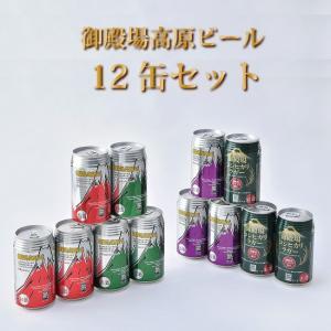 御殿場高原ビール12缶セット|tokinosumika-shop