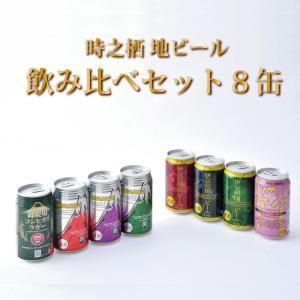 時之栖地ビール 飲み比べセット8缶|tokinosumika-shop