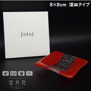 雪月花 ガラス皿  選べる2タイプ 雪月花モケット柄モチーフ|tokitetsu-official|05