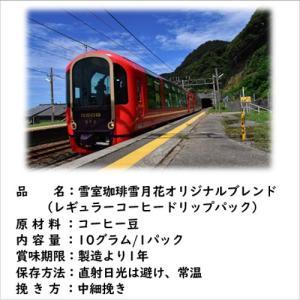 雪室珈琲 雪月花オリジナルブレンド ドリップパック5個入り|tokitetsu-official|03