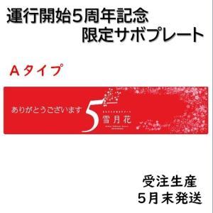 受注販売 6月末発送 雪月花運行開始5周年限定サボプレート(未使用品)|tokitetsu-official