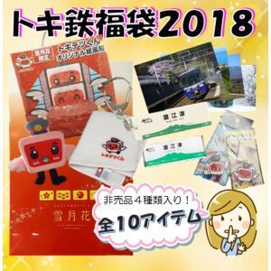 トキ鉄新春福袋2018|tokitetsu-official