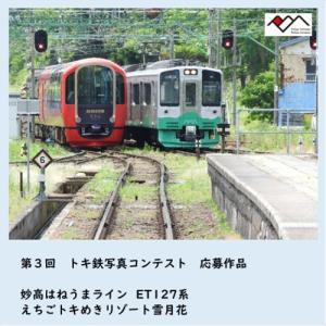 クリアファイルセット トキ鉄車両編 お得な4枚セット|tokitetsu-official|05