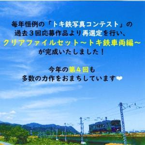 クリアファイルセット トキ鉄車両編 お得な4枚セット|tokitetsu-official|06