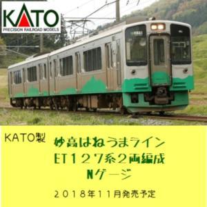 Nゲージ  ET127系2両1編成  妙高はねうまライン 11月発売 KATO製|tokitetsu-official