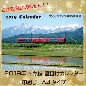 2019年トキ鉄カレンダー 中綴じ壁掛け  tokitetsu-official
