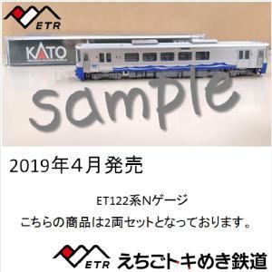 Nゲージ  ET122系2両1編成  日本海ひすいライン 2019年4月発売 KATO製|tokitetsu-official