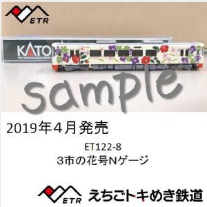 Nゲージ  ET122系 3市の花号 イベント兼用車両 2019年4月発売 KATO製 ET122-8|tokitetsu-official