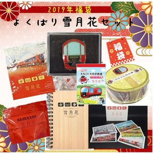 2019年トキ鉄福袋 よくばり雪月花セット|tokitetsu-official