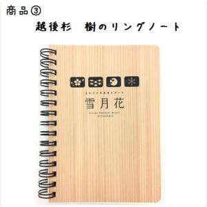 2019年トキ鉄福袋 よくばり雪月花セット|tokitetsu-official|04