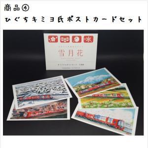 2019年トキ鉄福袋 よくばり雪月花セット|tokitetsu-official|05