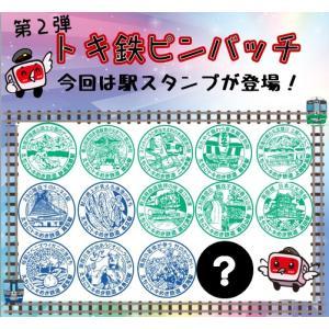 ガシャポン ガチャガチャ トキ鉄ガチャ 駅スタンプピンバッチ シークレットあり 全14種類 tokitetsu-official