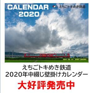 毎年恒例、トキ鉄カレンダーが今年も発売です。 今年も「第5回みんなのトキてつ写真コンテスト」の全応募...
