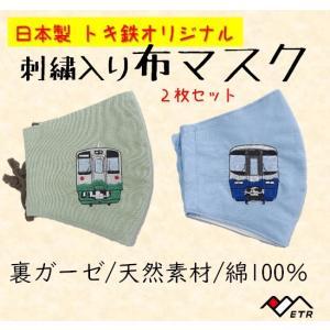 日本製 大きめ刺繍入り 洗えるマスク2枚セット